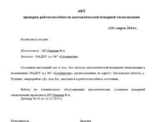 Акт проверки работоспособности противопожарных клапанов