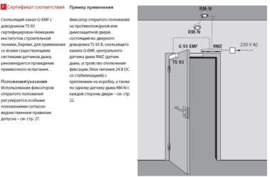 Доводчики на противопожарные двери требования
