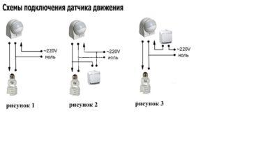 Подключение датчика движения к звонку