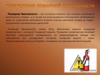 Что такое пожарная безопасность определение?