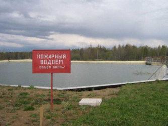 Пожарный водоем требования пожарной безопасности