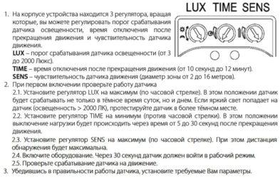Инструкция датчика движения для освещения
