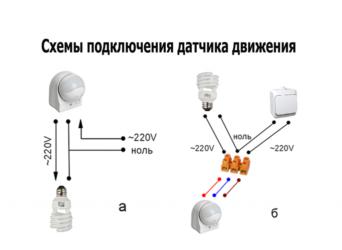 Подключение датчика движения к лампе