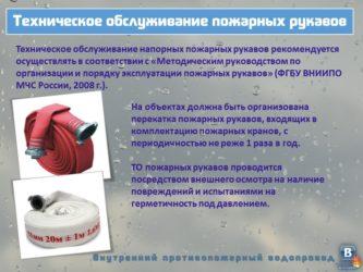 Проверка пожарных рукавов нормативный документ