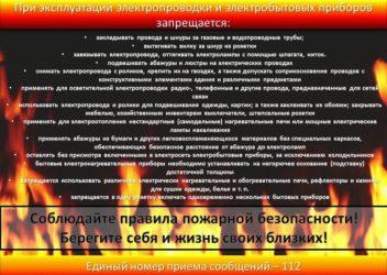 Электропроводка по правилам пожарной безопасности
